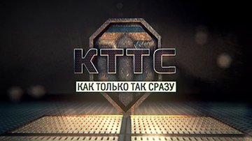 World of Tanks KTTС